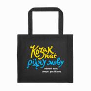 Тицяй, щоб замовити чорну нетолерантну торбинку «Козак знає рідну мову»