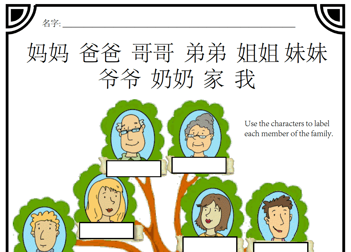 Family Page 2 Creative Chinese
