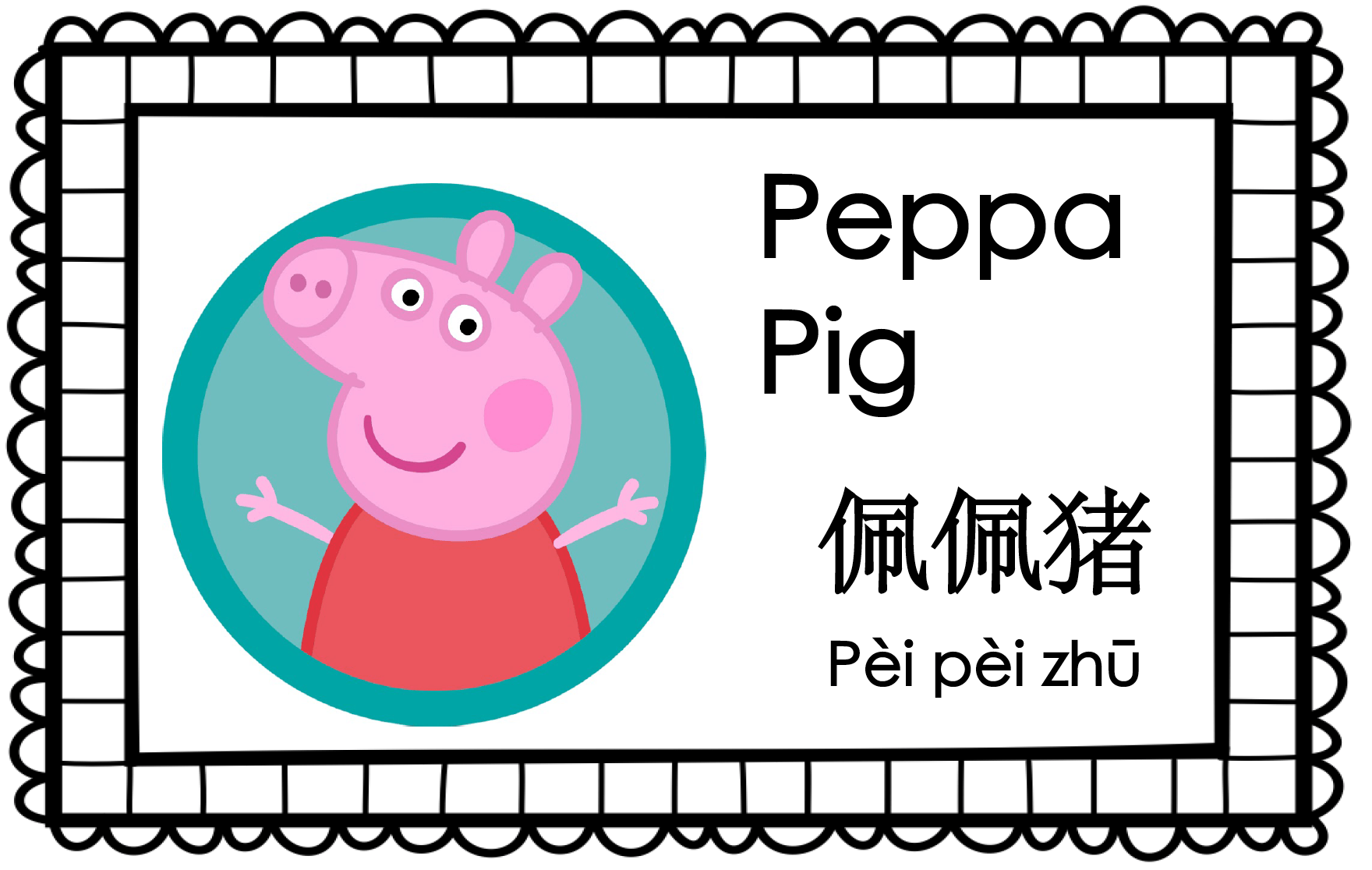 Mini Book Peppa Pig Creative Chinese