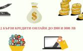 Бързи Кредити Онлайн До 2000 лв и 3000 лв и евро