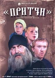 Pilde - Filmul rusesc