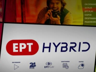 Η ΕΡΤ στην εποχή της υβριδικής τηλεόρασης