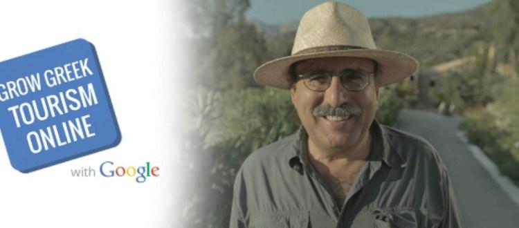 Συνεργασία Google - Περιφέρειας Κρήτης