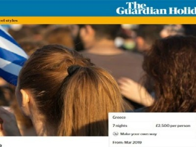 Συγγνώμη ζήτησε η Guardian από την Ελλάδα