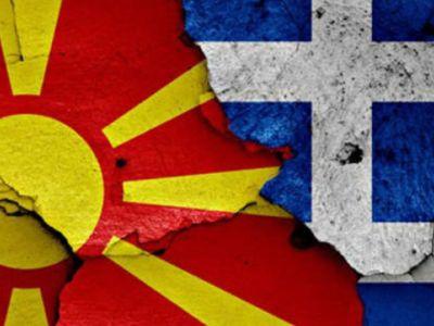 Από το Macedonia στο Severna Makedonija