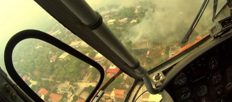 Η φωτιά μέσα από το πυροσβεστικό ελικόπτερο