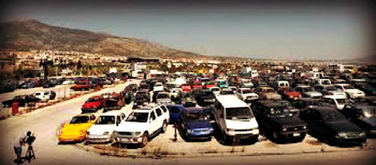 Έρχεται δημοπρασία αυτοκινήτων από 400 ευρώ