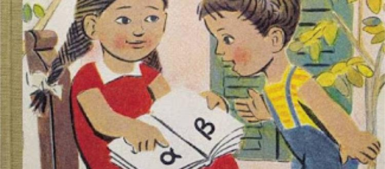 Ευχές για Καλή Σχολική Χρονιά