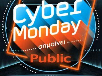 Cyber Monday στο Public