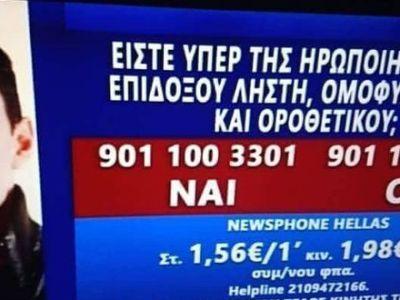 150 χιλιάδες ευρώ πρόστιμο στο ΑΡΤ TV