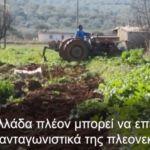 Έμπρακτη στήριξη στον αγροτικό κόσμο
