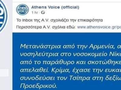ΕΣΗΕΑ για Athens Voice