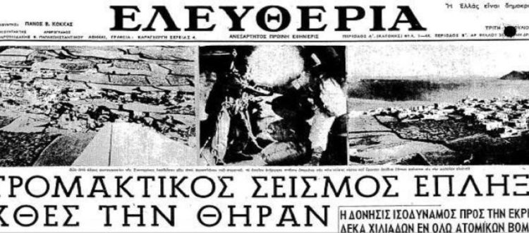 Ο φονικός σεισμός και το τσουνάμι στο Ηράκλειο