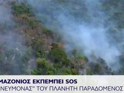 Συνεχίζει να καίγεται ο Αμαζόνιος