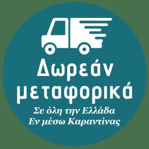 free-deliver-logo