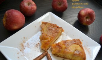 Η αναποδογυριστή μου μηλόπιτα