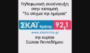 Συνέντευξη στο ΣΚΑΪ Κρήτης (ηχητικό)
