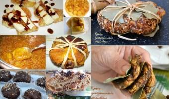 Η πρότασή μας: Συνταγές με σύκα!