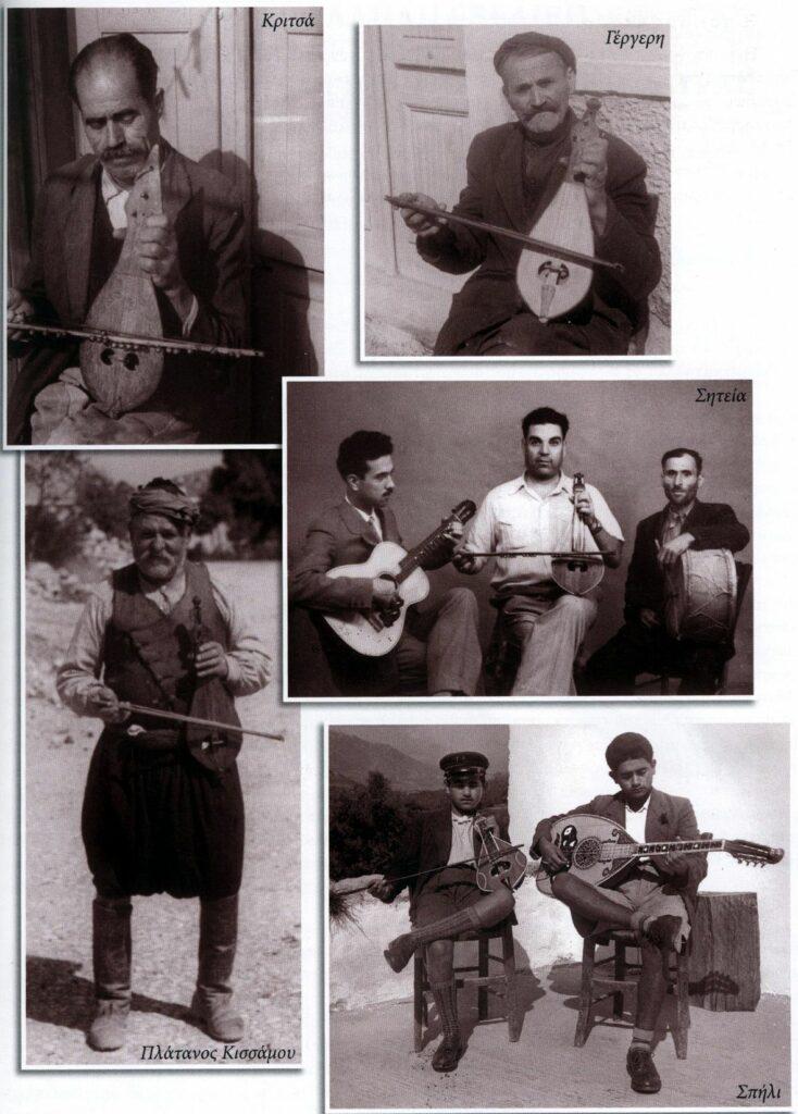 moysikh-katagrafh-krhths-1953-photos