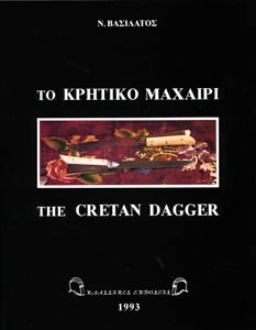the-cretan-dagger-book