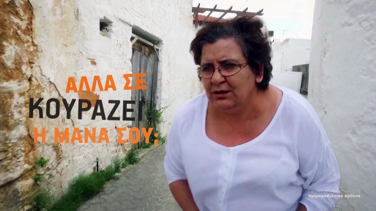 Η Κρητικιά μάνα ...και ο ημιμαραθώνιος Κρήτης (video) | Χιούμορ | Κρήτη & Κρητικοί - Crete & Cretans