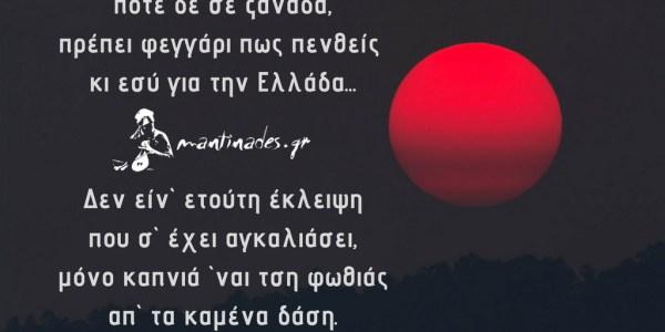 Φωτομαντινάδα: Έτσα λογιώς πανσέληνο ποτέ δε σε ξανάδα…