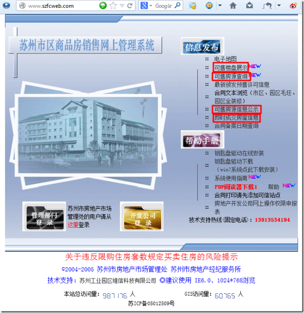 suzhou downtown house online management system