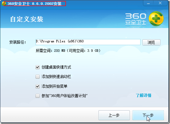install the 8.6.0.2002 360 safe