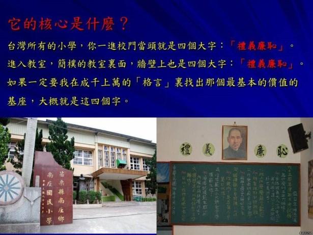 longyingtai_peking_presentation_08
