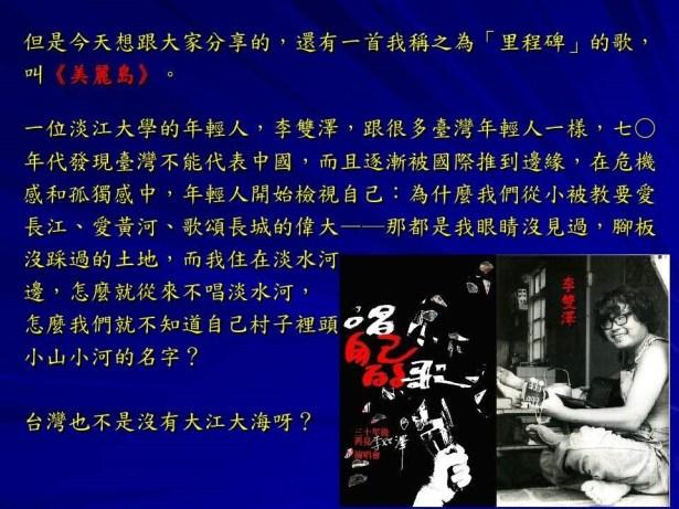 longyingtai_peking_presentation_19