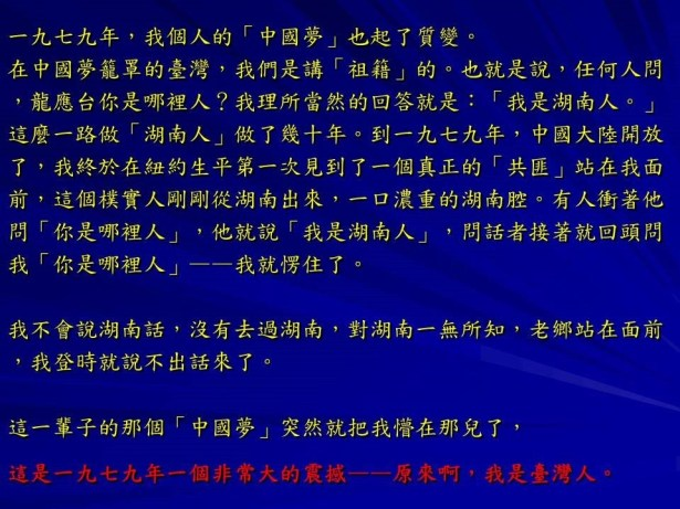longyingtai_peking_presentation_22