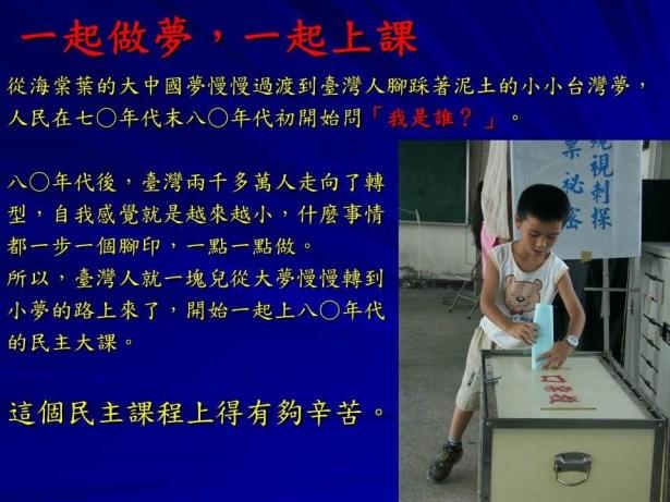 longyingtai_peking_presentation_23