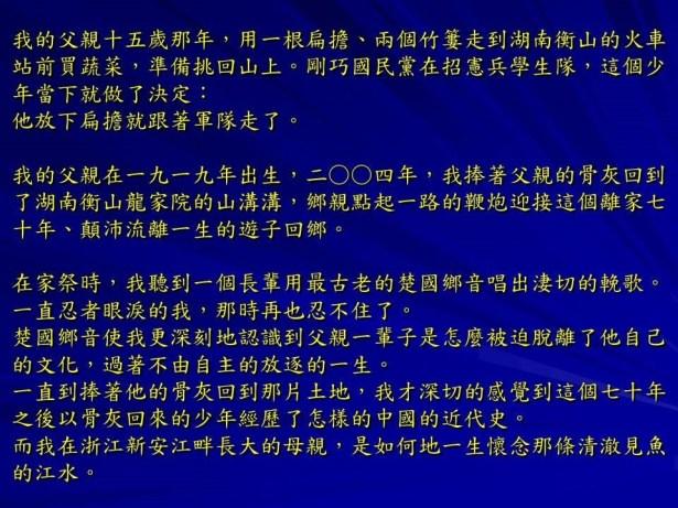 longyingtai_peking_presentation_34