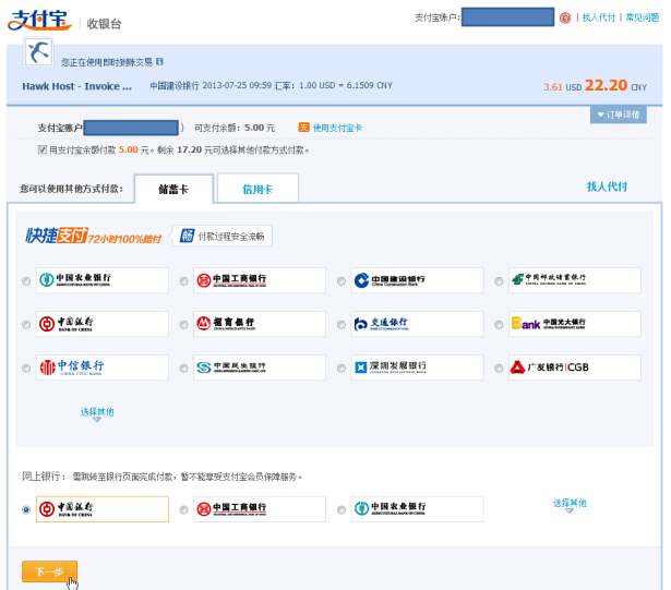 use boc to pay rest 17.20 yuan