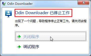 odin downloader stopped