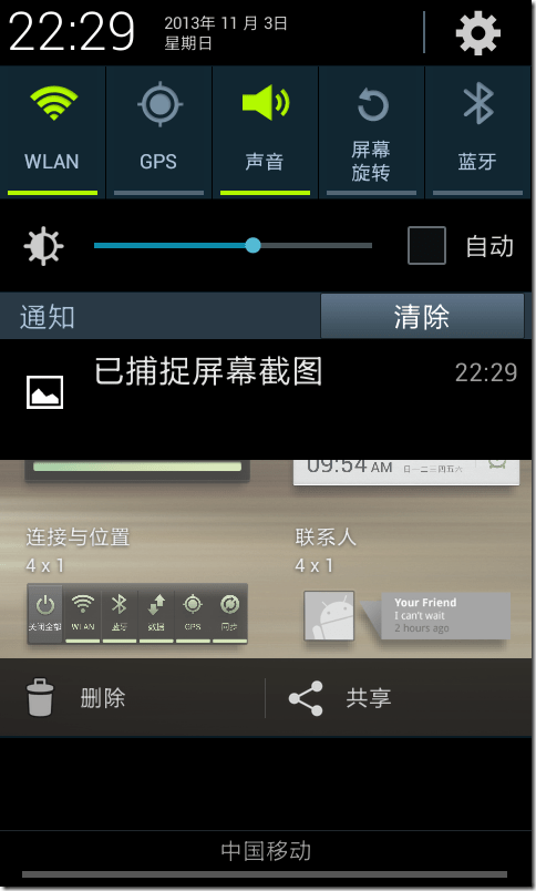 Screenshot_2013-11-03-22-29-38