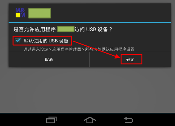 choose yes allow app access usb device also default use this usb