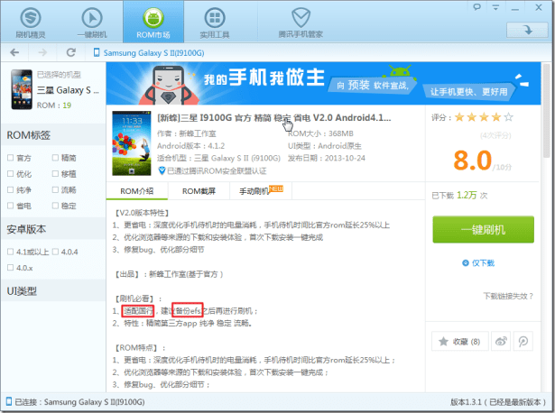 xinfeng i9100g android 4.1.2 but rec backup efs