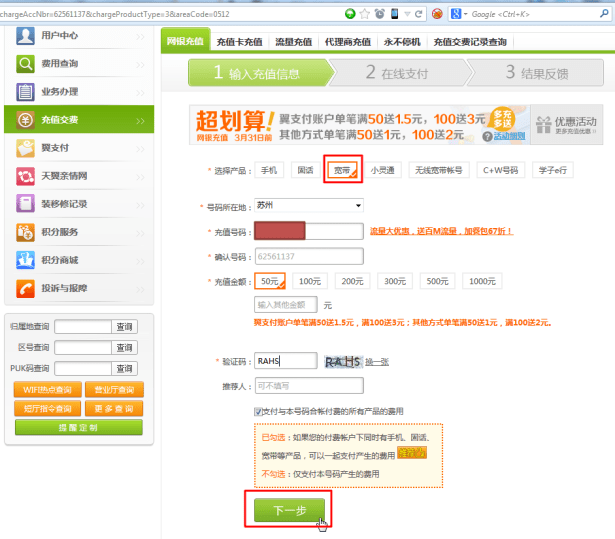 network input detail info 50 yuan to next