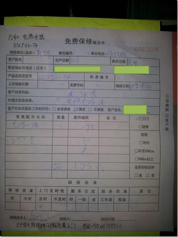 receipt for repair vanward electornic calorifier