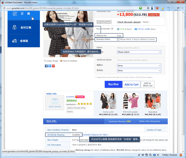 gmarket shopping step 3 order worldwide shipping