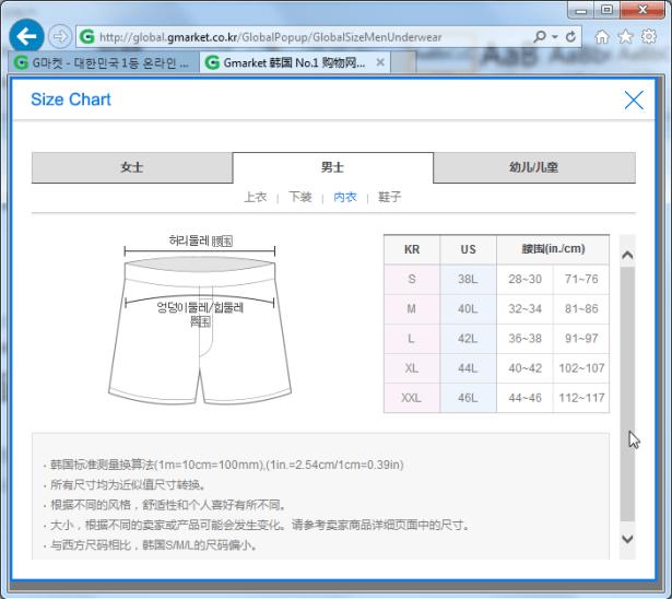 gmarket size chart men underwear 1