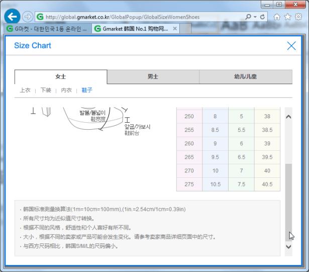 gmarket size chart women shoe 2
