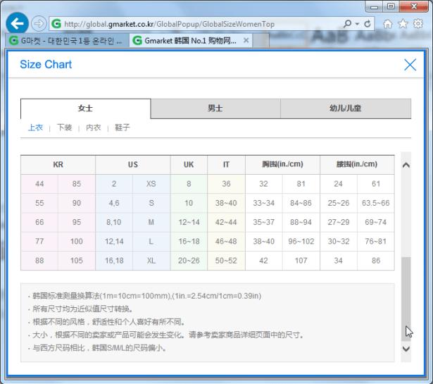 gmarket size chart women top size 2