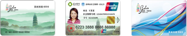 suzhou citizen card a type and b type