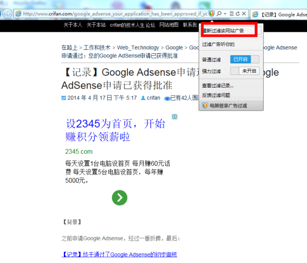 computer manager inside ie filter out adsense adv