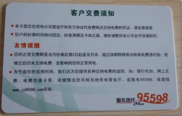 jiangsu electric power cororperation card back side