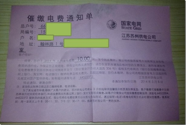 staste grid receipt notice me need pay 10 rmb of electric fee