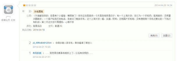 funny comment for buy demostic phone due to date fail