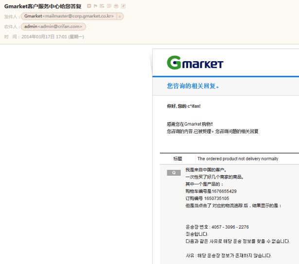 gmarket service center reply for good not delivered